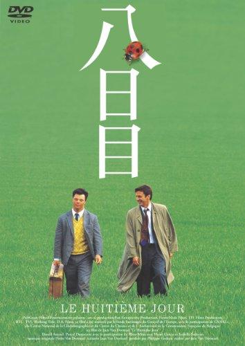 八日目 [DVD]