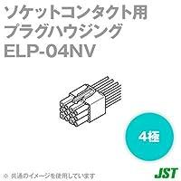 日本圧着端子製造 (JST) ELP-04NV 10個 ELシリーズ プラグハウジング (ソケットコンタクト用) (4極) SN