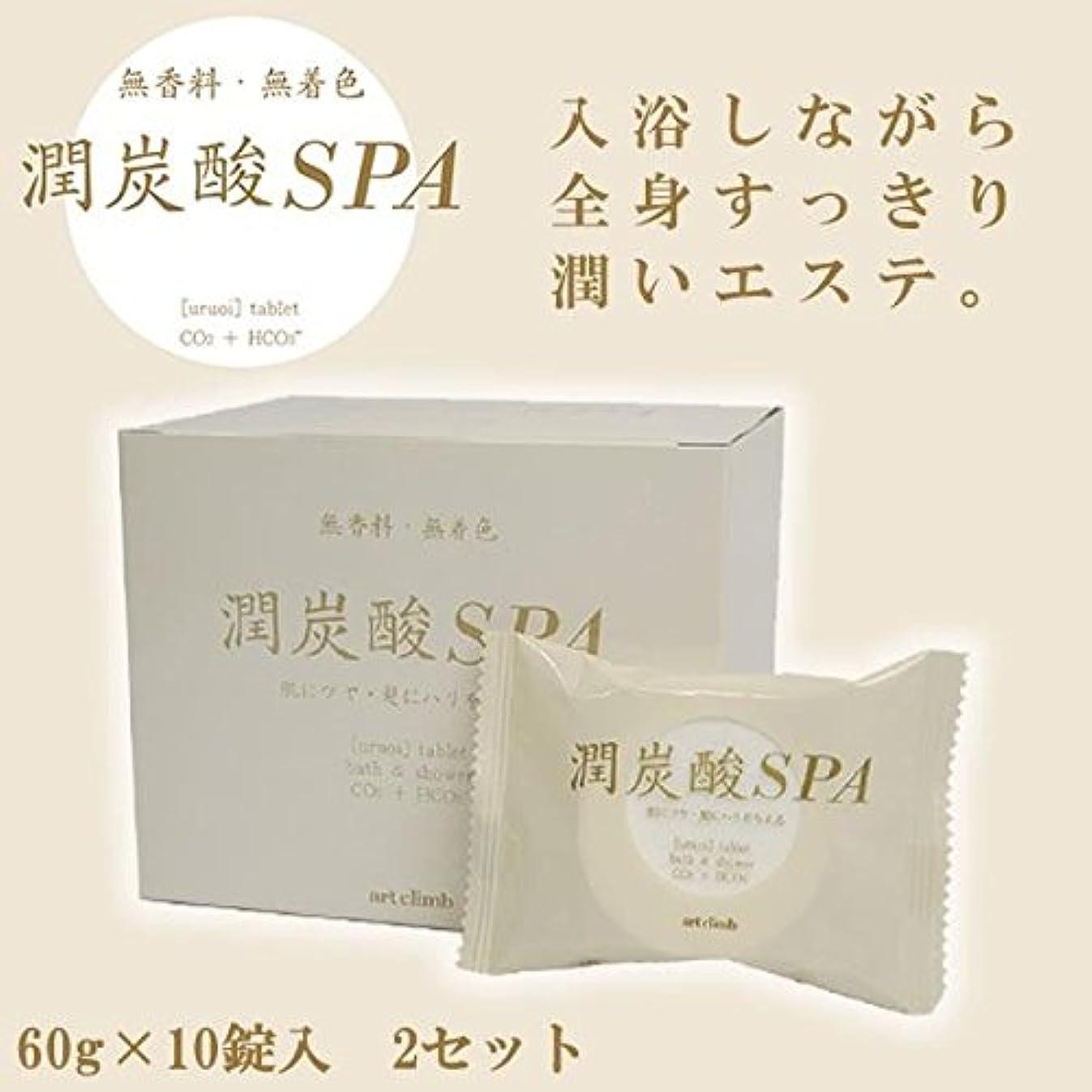 弁護甘やかすアイロニー潤炭酸SPA BS60g(10錠入) 2セット
