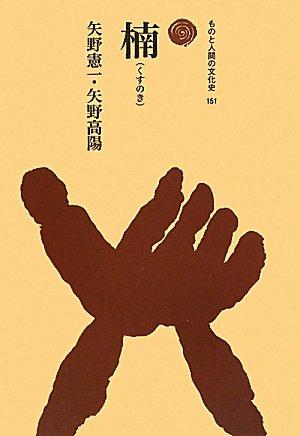 楠 (ものと人間の文化史)の詳細を見る