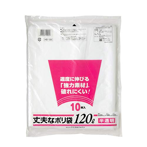 ケミカルジャパン ごみ袋 ポリ袋 半透明 横100cm×縦120cm 厚さ0.035mm 120L 10枚入 適度に伸びる強力素材 破れにくい 丈夫なゴミ袋 HD-120