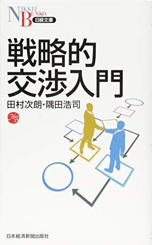 戦略的交渉入門 (日経文庫)