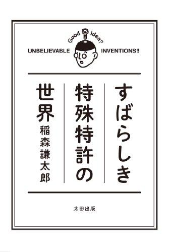すばらしき特殊特許の世界