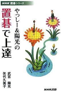やっしー&陽光の置碁で上達 (NHK囲碁シリーズ)