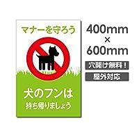 「犬のフンは 持ち帰りましょう」W400mm×H600mm看板 ペットの散歩マナー フン禁止 散歩 犬の散歩禁止 フン尿禁止 ペット禁止 DOG-140 (四隅穴あけ加工(無料):加工なしで購入, 裏面テープ加工(追加料金):加工なしで購入)