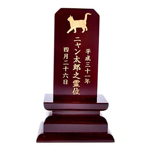 Pet&Love. ペットの位牌 オーダーメイド 天然木製 猫用 シルエット 文字内容指定できます (ダークブラウン, 標準 二段 高さ17cm)