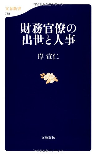 財務官僚の出世と人事 (文春新書)