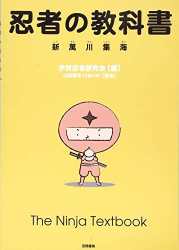 忍者の教科書: 新萬川集海 (0021)の詳細を見る