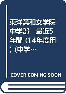 東洋英和女学院中学部―最近5年間 (14年度用) (中学校別入試問題集シリーズ (K15☆))