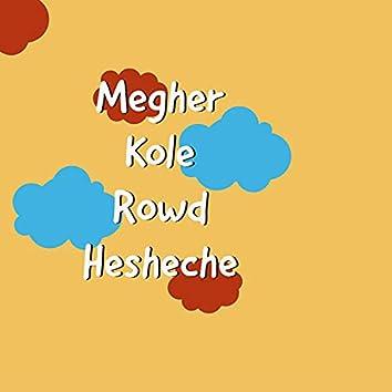 Megher kole Rowd hesheche