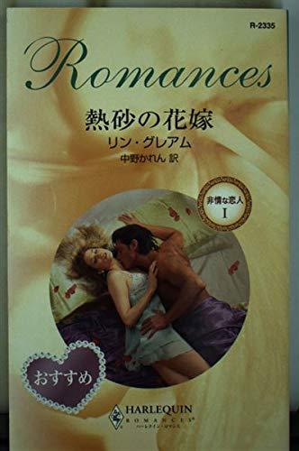 熱砂の花嫁―非情な恋人〈1〉 (ハーレクイン・ロマンス)の詳細を見る