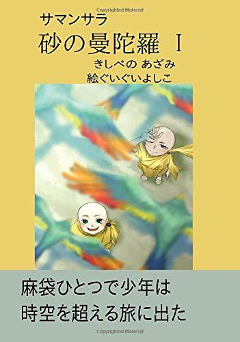 砂の曼陀羅: サマンサラ (∞books(ムゲンブックス) - デザインエッグ社)