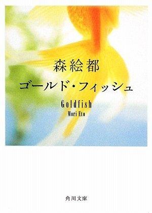 ゴールド・フィッシュ (角川文庫)の詳細を見る