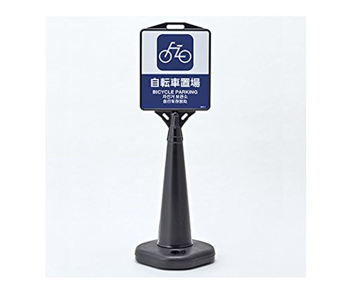 短くする悪性彼らのもの日本緑十字社 ガイドボードサイン 片面表示 自転車置場 ブラック 61-9937-10/GBS-4BKS