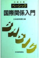 ベーシック 国際関係入門 (日経文庫)