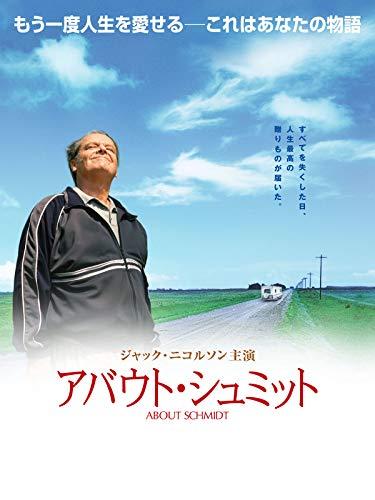 アバウト・シュミット(字幕版)