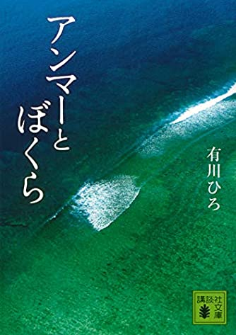 アンマーとぼくら (講談社文庫)