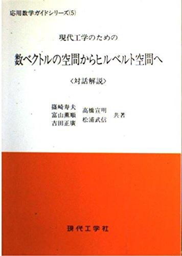 現代工学のための数ベクトルの空間からヒルベルト空間へ (応用数学ガイドシリーズ)
