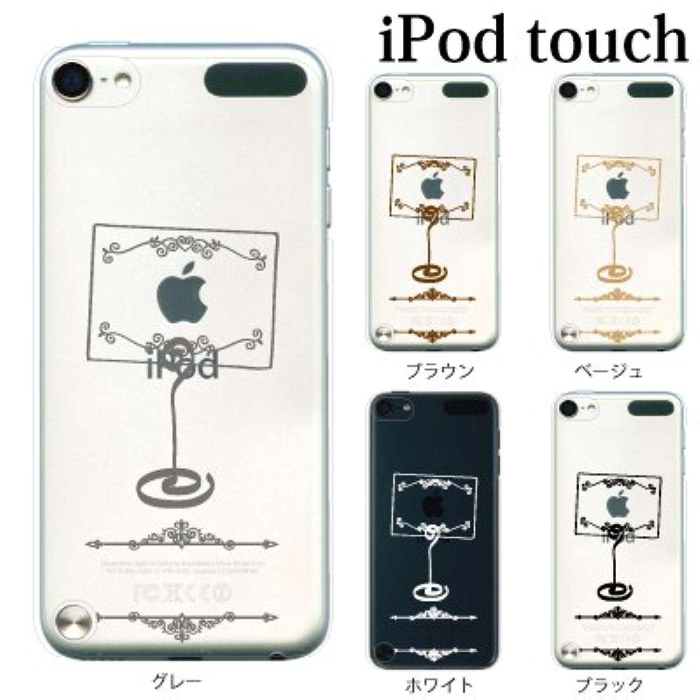 ヨーロッパそれ不道徳Plus-S iPod touch 第5世代 ケース 招待状 パーティー りんご 【ブラウン】 ハードケース クリア 0254-BR