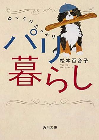 ゆっくりたっぷりパリ暮らし (角川文庫)