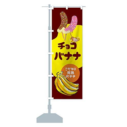 チョコバナナ のぼり旗(レギュラー60x180cm 左チチ 標準)