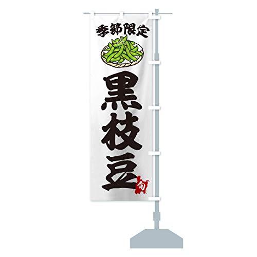 黒枝豆 のぼり旗 サイズ選べます(ハーフ30x90cm 右チチ)
