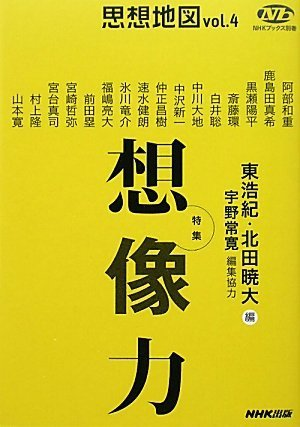 NHKブックス別巻 思想地図 vol.4 特集・想像力の詳細を見る
