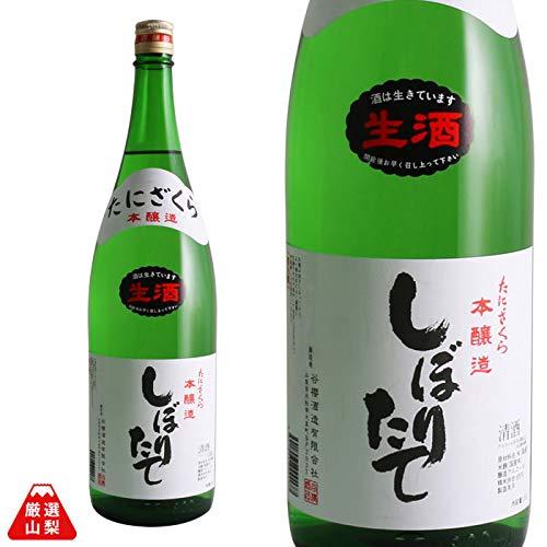 山梨県 地酒 日本酒 辛口 本醸造 あさひの夢 65% 谷櫻酒造 しぼりたて (1800ml)