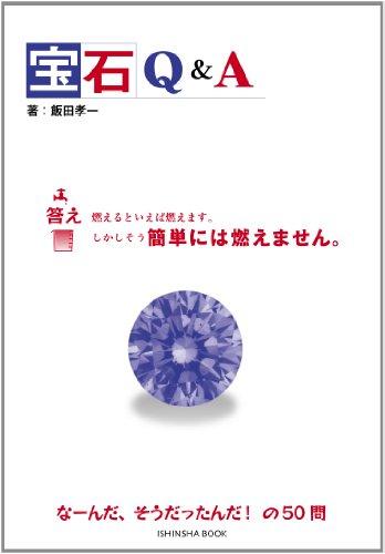 宝石Q&A (亥辰舎BOOK)