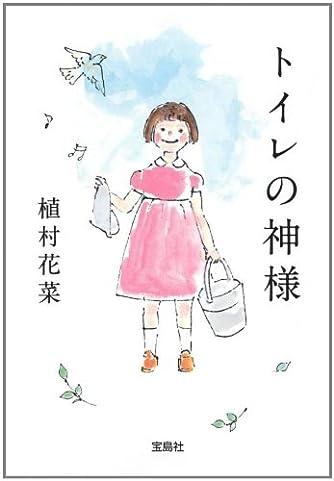 トイレの神様 (宝島社文庫)