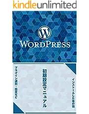 WordPress初期設定マニュアル【インストール後の話】: 本体と推奨プラグイン類の選別と設定