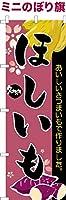 卓上ミニのぼり旗 「ほしいも」干しいも 芋 短納期 既製品 13cm×39cm ミニのぼり