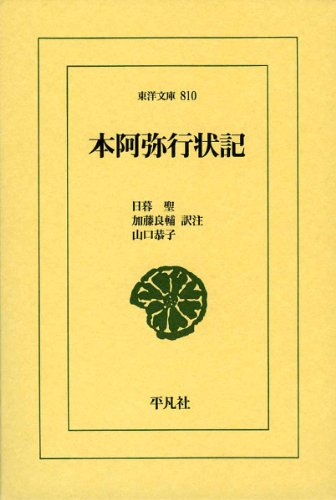 本阿弥行状記 (東洋文庫810)