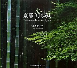 京都青もみじ (SUIKO BOOKS 156)