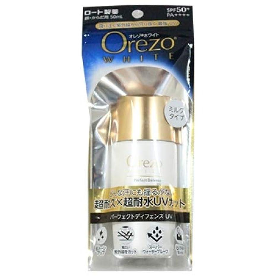 九時四十五分ステップ厚さロート製薬 Orezo オレゾ ホワイト パーフェクトディフェンスUVa SPF50+ PA++++ (50mL)