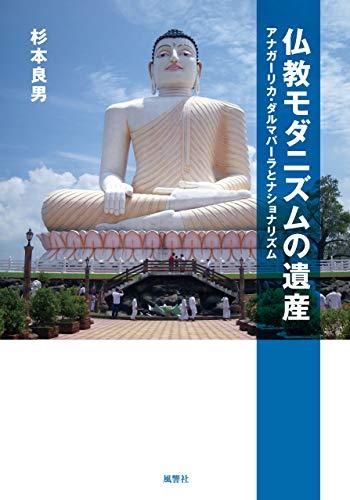 仏教モダニズムの遺産:アナガーリカ・ダルマパーラとナショナリズム