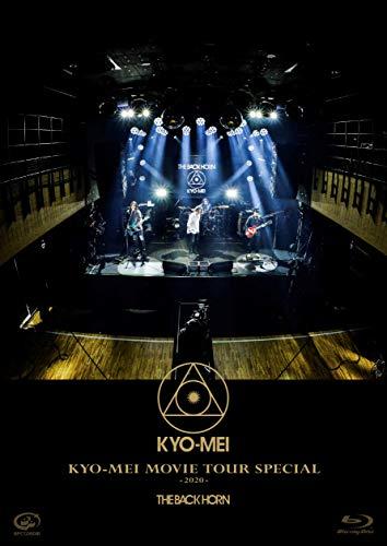KYO-MEI MOVIE TOUR SPECIAL 2020
