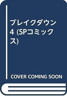 ブレイクダウン 4 (SPコミックス)