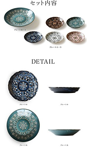 日本製アンティーク風ディナープレートパーティーセットギフトセット6枚セット(大皿×1/小皿×5)大皿24cm/小皿14cmプレート食器セットモロッカンMoroccan大皿小皿ギフトプレゼント引越祝新築祝