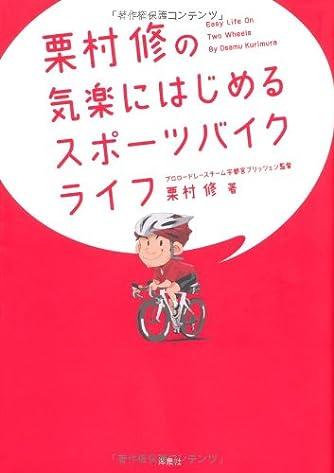 栗村修の気楽にはじめるスポーツバイクライフ