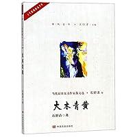 大木青黄(作者系中国作协全委,曾获鲁迅文学奖;作者的第一本综合性随笔集,字里行间充满深长的思绪与感怀)