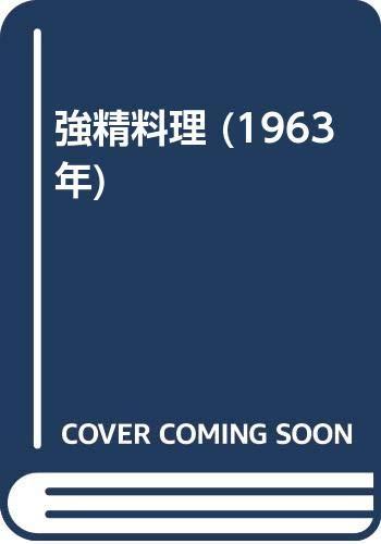 強精料理 (1963年)の詳細を見る