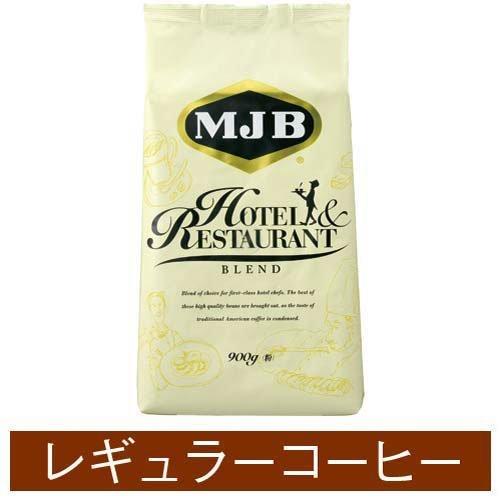 MJB MJB ホテル&レストランブレンド 900g×3