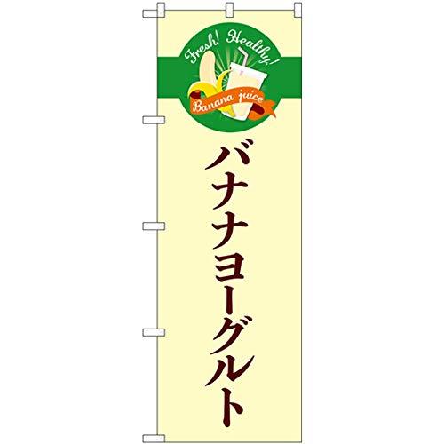 のぼり バナナヨーグルト シンプル TR-124 [並行輸入品]