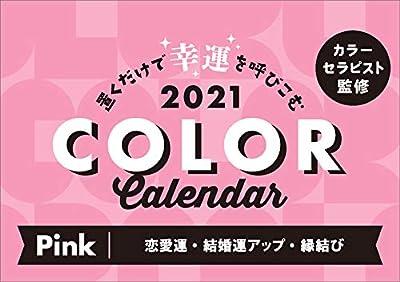 恋愛運・結婚運・縁結び・思いやり・やさしさ 卓上 置くだけで幸運を呼びこむカラー[ピンク] 2021年 カレンダー 卓上 CL-685
