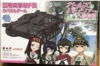 プラッツ1/35 ガールズパンツァー劇場版 Ⅲ号突撃砲F型 カバさんチーム