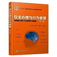 安全心理与行为管理(第2版十二五普通高等教育本科国家级规划教材)