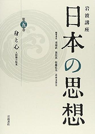 身と心――人間像の転変 (岩波講座 日本の思想 第五巻)