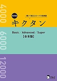 [音声DL付]改訂版キクタンBasic/Advanced/Super 合本版~センター試験から難関大学入試まで対応した英単語を1冊に網羅!