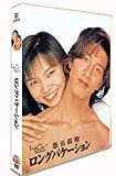 日本ドラマ「ロングバケーション」(1996)DVD 木村拓哉/山口智子7枚組DVDボックス 全11話 image